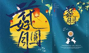 中秋节创意活动宣传单设计PSD素材