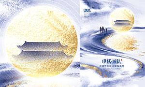 中秋国庆创意活动身躯海报设计PSD素材