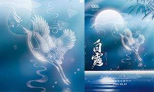 蓝色小清新主题白露节气海报设计PSD素材