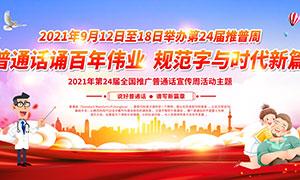 2021年全国推广普通话宣传周主题活动宣传栏