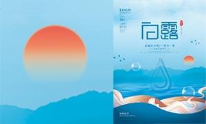 山水画主题白露节气海报设计PSD素材