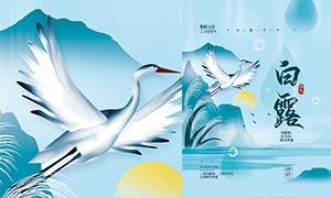 蓝色主题白露节气海报设计模板PSD素材