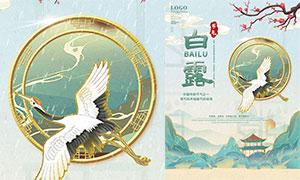 中国风国潮风格白露节气海报PSD素材