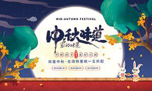 中秋节月饼促销活动宣传栏设计PSD模板