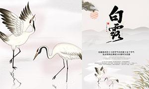 中式简约风格白露节气海报PSD素材
