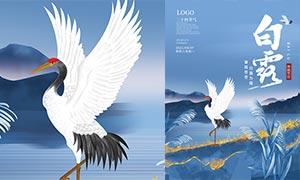 山水风景主题白露节气海报设计PSD素材