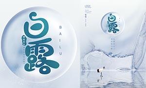 蓝色清新白露节气海报设计PSD素材