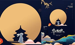 中秋国庆简约风格海报设计PSD素材