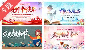 教师节艺术字
