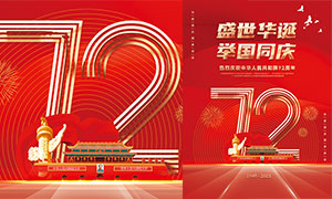 盛世华诞72周年活动海报设计PSD素材