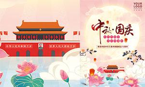 中秋国庆庆祝他合作活动海报设计PSD素材