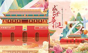 盛世华诞庆祝国庆72周年海报PSD素材