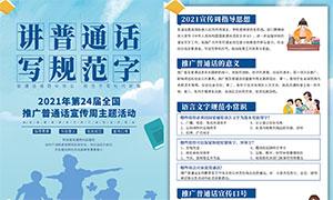 2021年推广普通话宣传周海报设计PSD素材