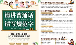 2021年全国推广普通话宣传周海报PSD素材