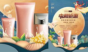 中秋节化妆品促销海报设计PSD素材