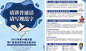第24届普通话宣传周宣传单设计PSD素材