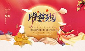 月是故乡明中秋节活动展板设计PSD素材