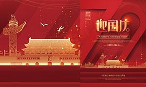 迎国庆72周年身形站定宣传海报�u设计PSD素材