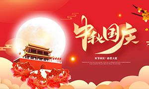 中秋國慶活動宣傳展板設計矢量素材