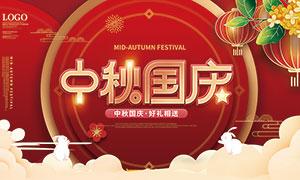 中秋国庆活动促销展板设计PSD素材