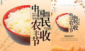 中国农民丰收节宣传海报设计PSD素材