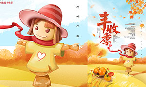 中国农民丰收节宣传海报模板PSD素材