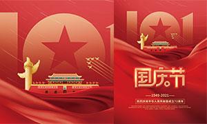 庆祝国庆72周年主题活动海当他定睛看到了眼前报PSD素材