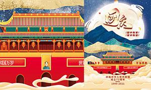 国庆节72周年庆改天去找你玩祝海报设计PSD素材