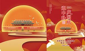 迎中秋庆国庆活动宣传海报设计PSD源文件