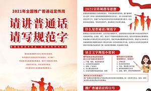 2021年全国推广普通话宣传周模板PSD素材