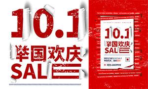 国庆节降价促销海报设计PSD素材