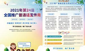 2021年第24届全国推广普通话宣传周海报设计