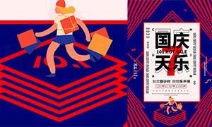 国庆狂欢倒计时活动海报设计PSD素材