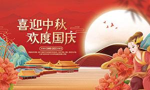 喜迎中秋欢度国庆宣传栏设计PSD素材