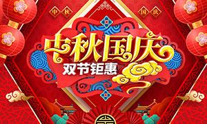 中秋国庆双节钜惠活动栏设计PSD素材