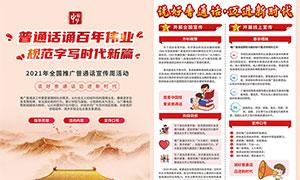 2021年全国推广普通话宣传周活动海报设计