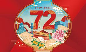 喜迎国庆72周年宣传海⌒报设计模板PSD素材