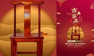 古典家具促销海报设计模板PSD素材