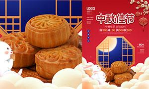 中秋节月饼促销活动海报设计PSD模板