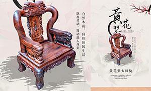 黄梨花太师椅宣传海报设计PSD素材