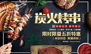 炭火烤串烧烤店活动海报设计PSD素材