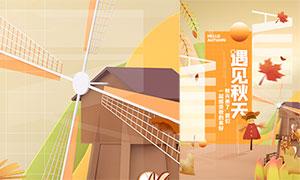 遇见秋天主题活动海报设计PSD素材