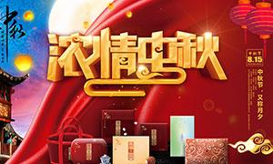 中秋节礼品促销海报设计PSD素材