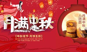 中秋节月饼促销活动宣传栏PSD素材