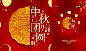 中秋节创意文字主题海报设计PSD素材