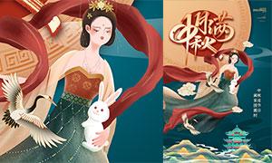 中国风系列中秋节活动海报设计PSD素材