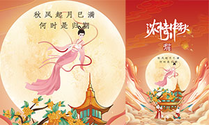 中国风浓情中秋活动海报设计PSD素材