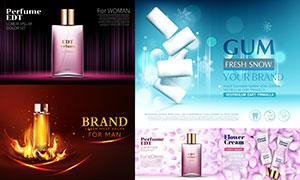 化妆品与口香糖等广告设计矢量素材