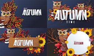 樹枝上的貓頭鷹等秋天創意矢量素材