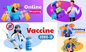 接種疫苗與電商購物等創意矢量素材